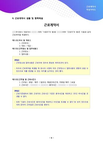 표준 근로계약서 작성가이드 - 섬네일 7page