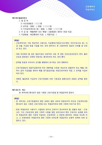 표준 근로계약서 작성가이드 - 섬네일 8page