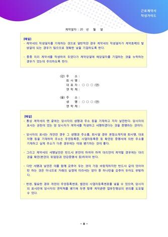 표준 근로계약서 작성가이드 - 섬네일 9page