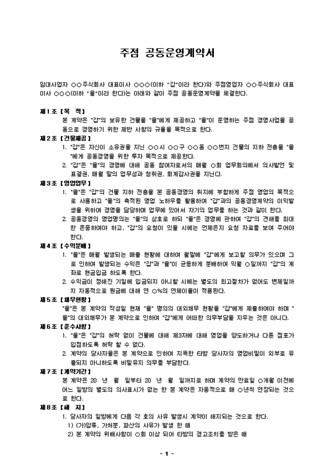 주점 공동운영 계약서 - 섬네일 1page