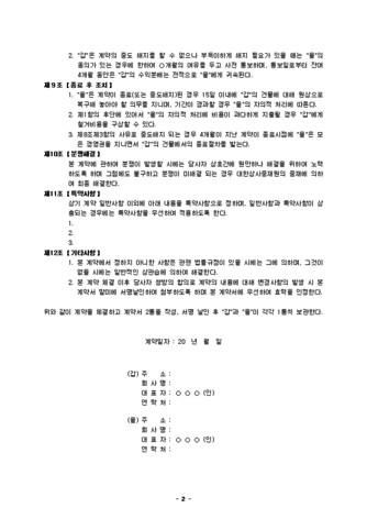 주점 공동운영 계약서 - 섬네일 2page