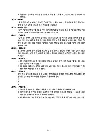 회사채 인수계약서 - 섬네일 2page