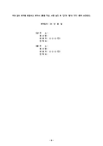 회사채 인수계약서 - 섬네일 3page