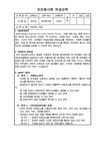 조리종사원 위생교육 - 섬네일 1page