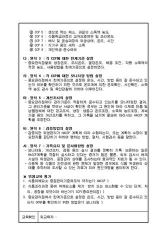조리종사원 위생교육 - 섬네일 2page