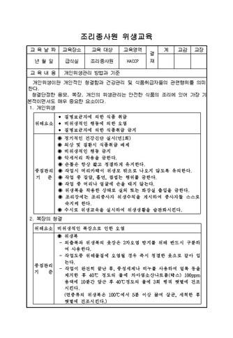 조리종사원 위생교육 - 섬네일 3page
