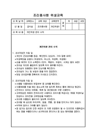 조리종사원 위생교육 - 섬네일 5page
