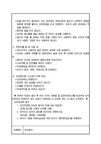 조리종사원 위생교육 - 섬네일 6page