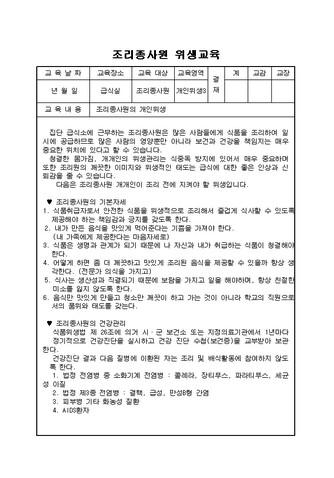 조리종사원 위생교육 - 섬네일 8page