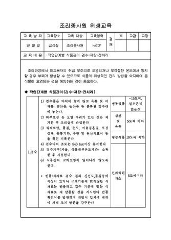 조리종사원 위생교육 - 섬네일 10page