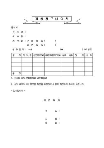 기성청구 내역서 - FACSIMILE MESSAGE - 섬네일 1page