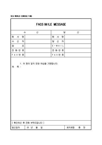 기성청구 내역서 - FACSIMILE MESSAGE - 섬네일 2page
