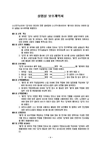 실험실 보수계약서 - 섬네일 1page