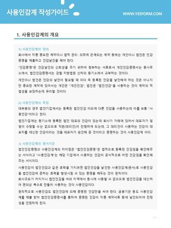사용인감계 작성가이드 - 섬네일 2page