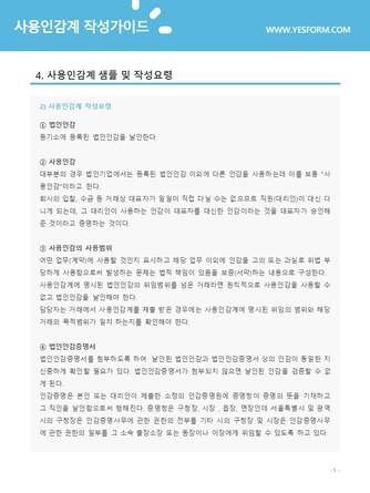 사용인감계 작성가이드 - 섬네일 6page