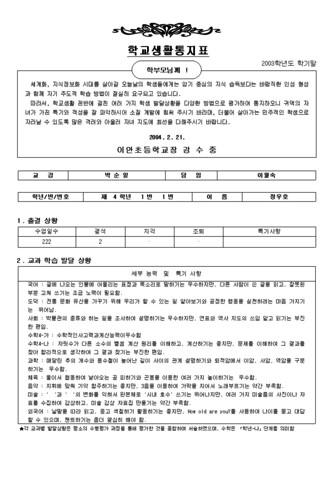 학교생활 통지표(1)