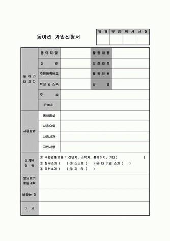 동아리 가입신청서 - 섬네일 1page