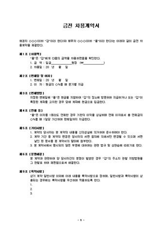 금전차용 계약서 - 섬네일 1page