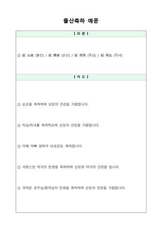출산축하 예문 - 섬네일 1page