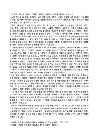 (독후감) 감상문 양식 - 섬네일 2page