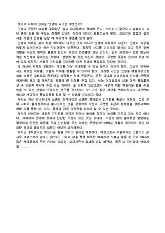 (독후감) 감상문 양식 - 섬네일 3page