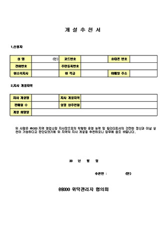 지사개설 추천서 - 섬네일 1page