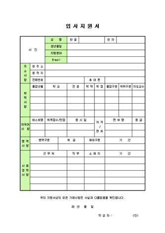 입사지원서(자기소개서, 경력사항 포함)_v20050121 - 섬네일 1page