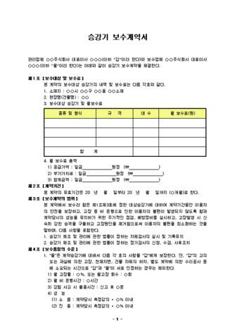 승강기 보수(保守)계약서 - 섬네일 1page