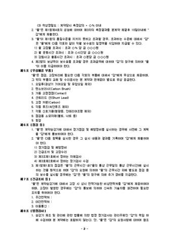 승강기 보수(保守)계약서 - 섬네일 2page