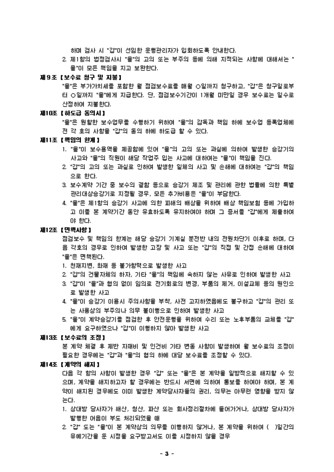 승강기 보수(保守)계약서 - 섬네일 3page