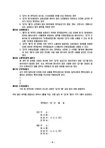 승강기 보수(保守)계약서 - 섬네일 4page