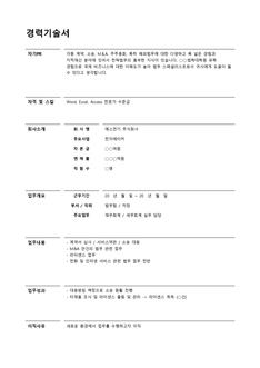 경력기술서(법무팀/상세예문기재)