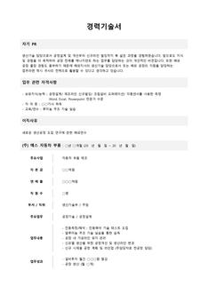 경력기술서(생산기술부/상세예문기재)