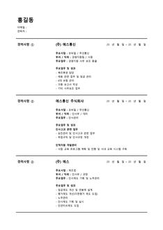 경력기술서(의료직/간호사)