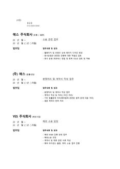 경력기술서(법무팀/유통/물류/해외사업)