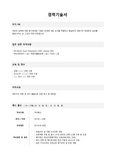 경력기술서(무선통신/경영지원)