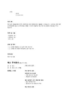 경력기술서(통신기기/회계팀)