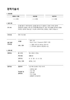 경력기술서(법률/총무팀)