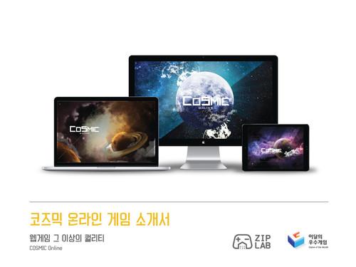 코즈믹 온라인 게임소개서 - 섬네일 1page