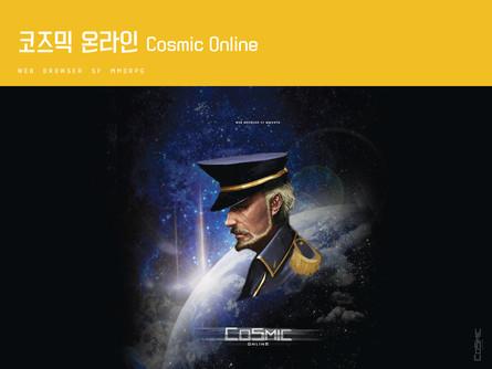 코즈믹 온라인 게임소개서