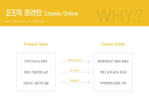 코즈믹 온라인 게임소개서 - 섬네일 3page