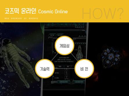 코즈믹 온라인 게임소개서 #2