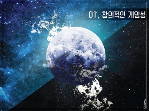 코즈믹 온라인 게임소개서 - 섬네일 5page