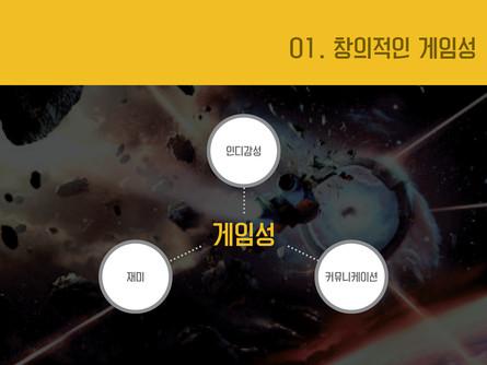 코즈믹 온라인 게임소개서 #4