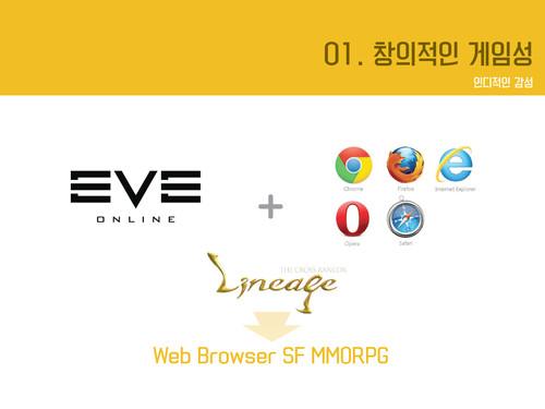코즈믹 온라인 게임소개서 - 섬네일 9page