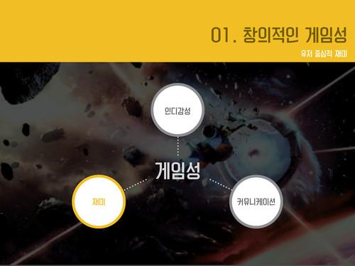 코즈믹 온라인 게임소개서 - 섬네일 10page