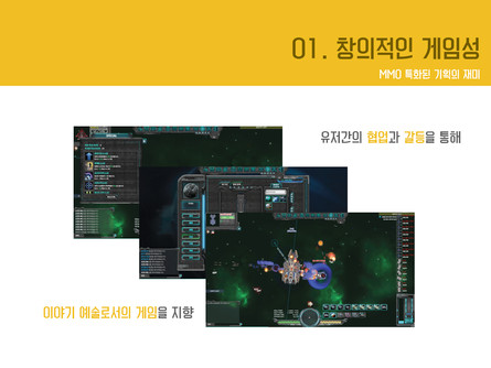 코즈믹 온라인 게임소개서 #10
