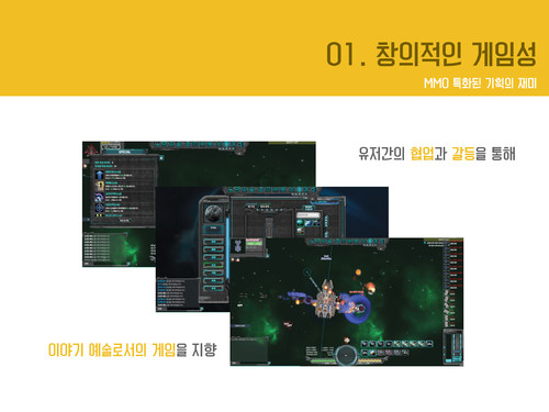 코즈믹 온라인 게임소개서 - 섬네일 12page