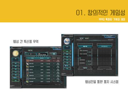 코즈믹 온라인 게임소개서 #11