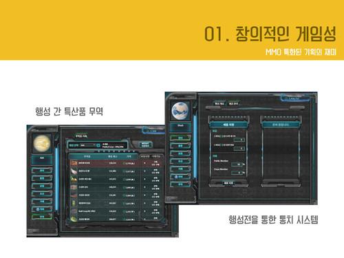 코즈믹 온라인 게임소개서 - 섬네일 13page